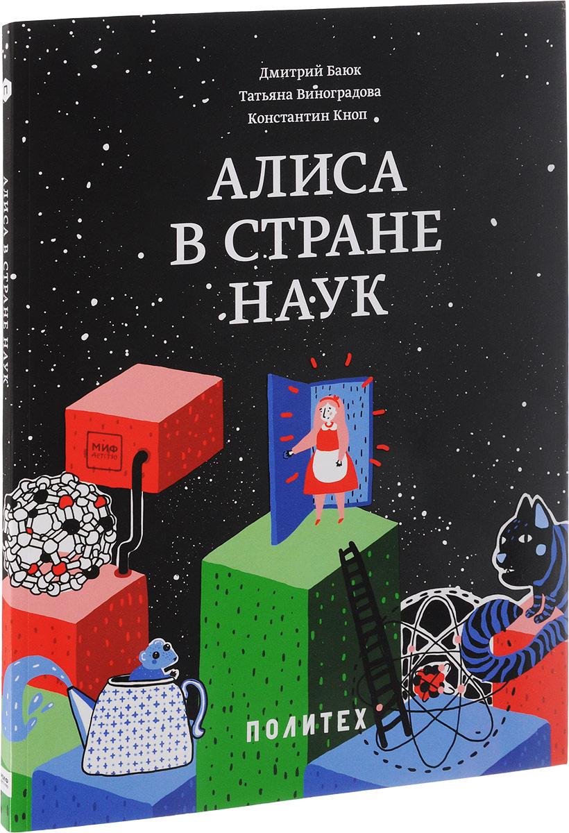 Алиса в Стране наук   Баюк Дмитрий, Виноградова Татьяна #1