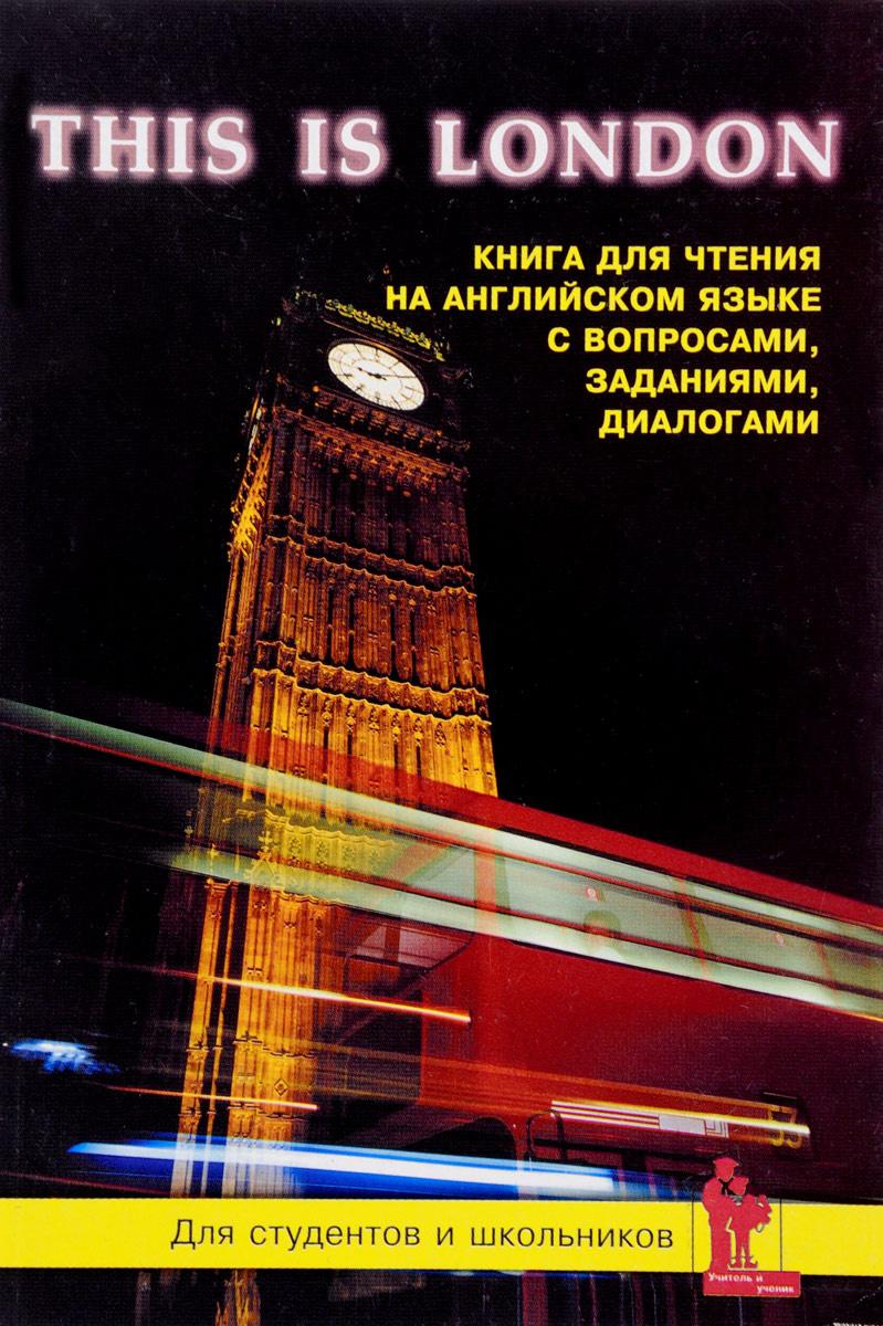 This Is London: Geography: History: Culture: Landmarks / Это Лондон. География. История. Культура. Достопримечательности #1