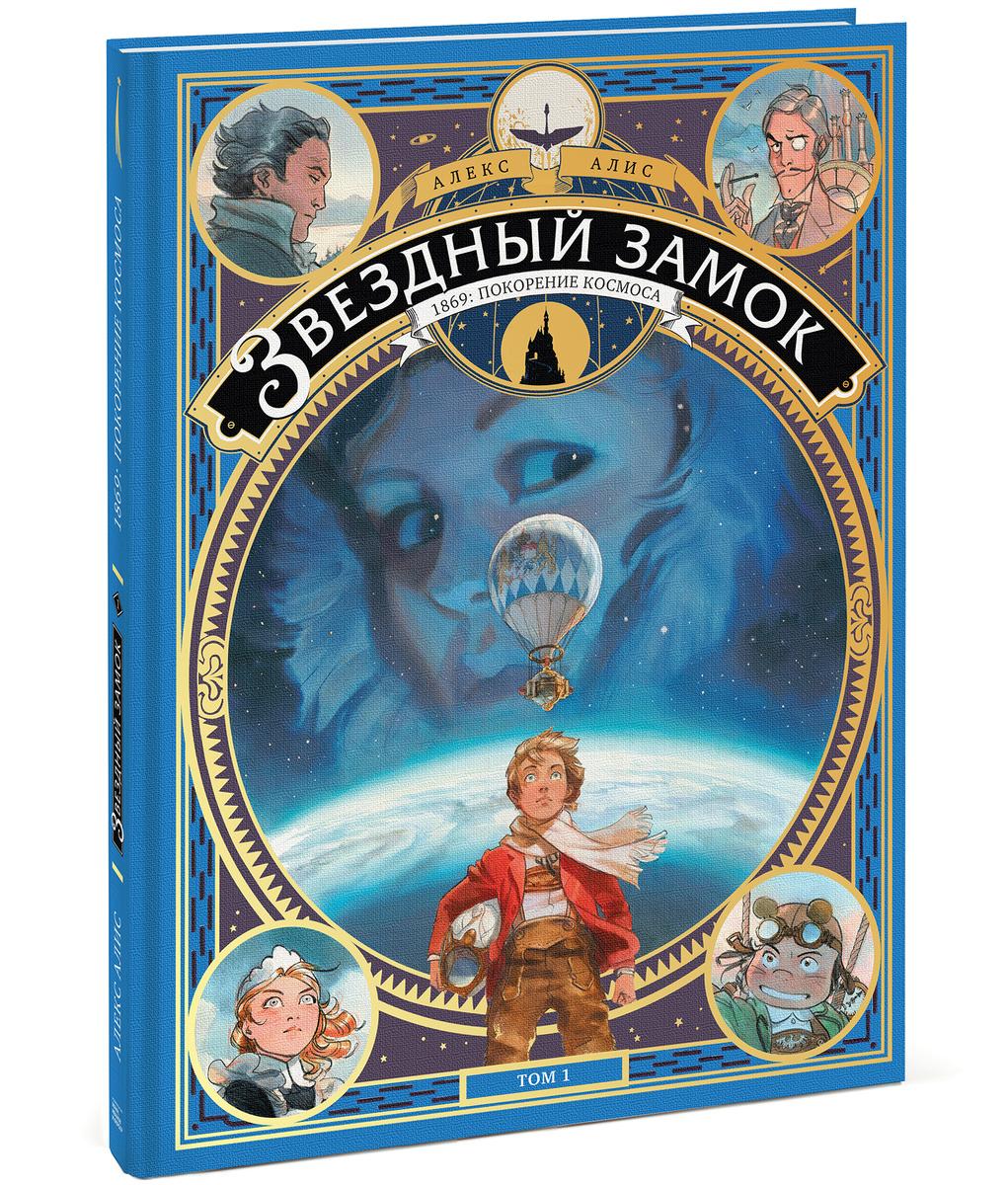 Звездный замок. 1869. Покорение космоса. Том 1 Уцененный товар (№1). Уцененный товар   Алис Алекс  #1