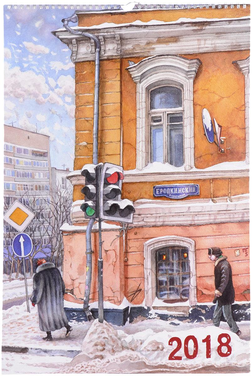 Календарь на 2018 год. Нарисованная Москва #1