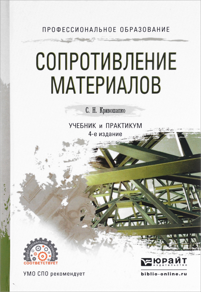 Сопротивление материалов. Учебник и практикум #1