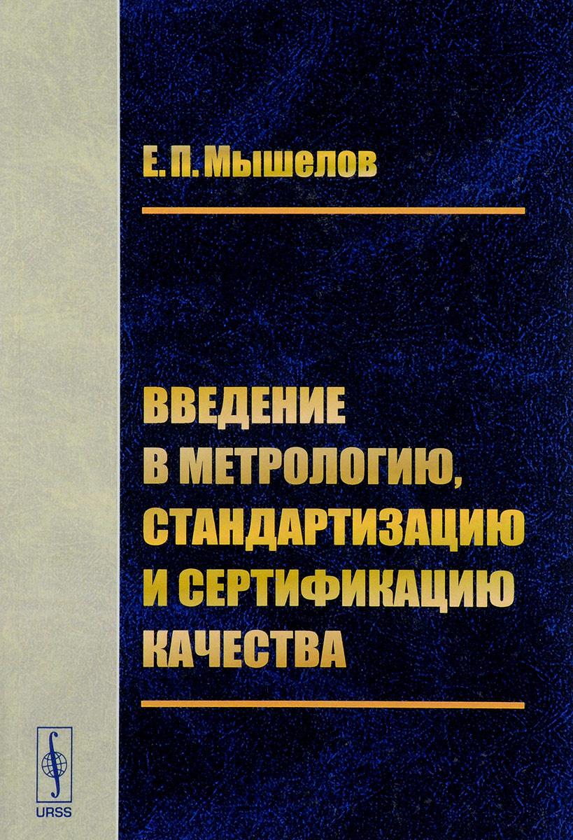 Введение в метрологию, стандартизацию и сертификацию качества | Мышелов Евгений Павлович  #1