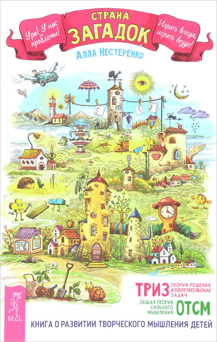 Страна загадок. Книга о развитии творческого мышления детей  #1