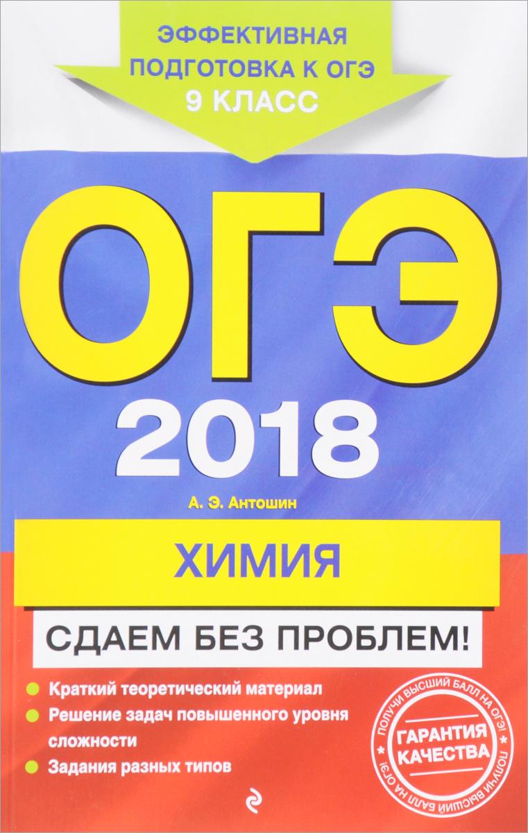 ОГЭ-2018. Химия. Сдаем без проблем | Антошин Андрей Эдуардович  #1