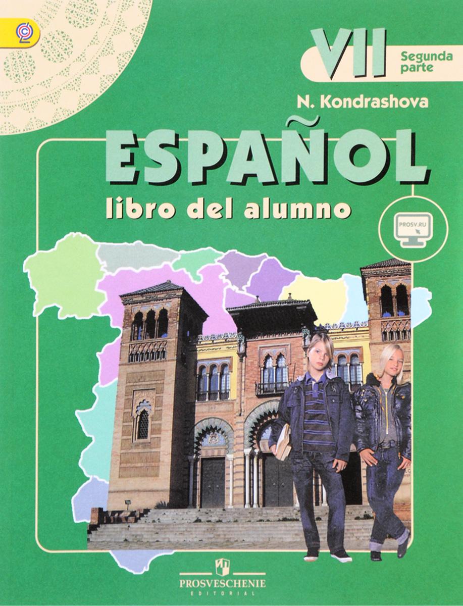 Espanol 7: Libro del Alumno / Испанский язык. 7 класс. Учебник. В 2 частях. Часть 2  #1