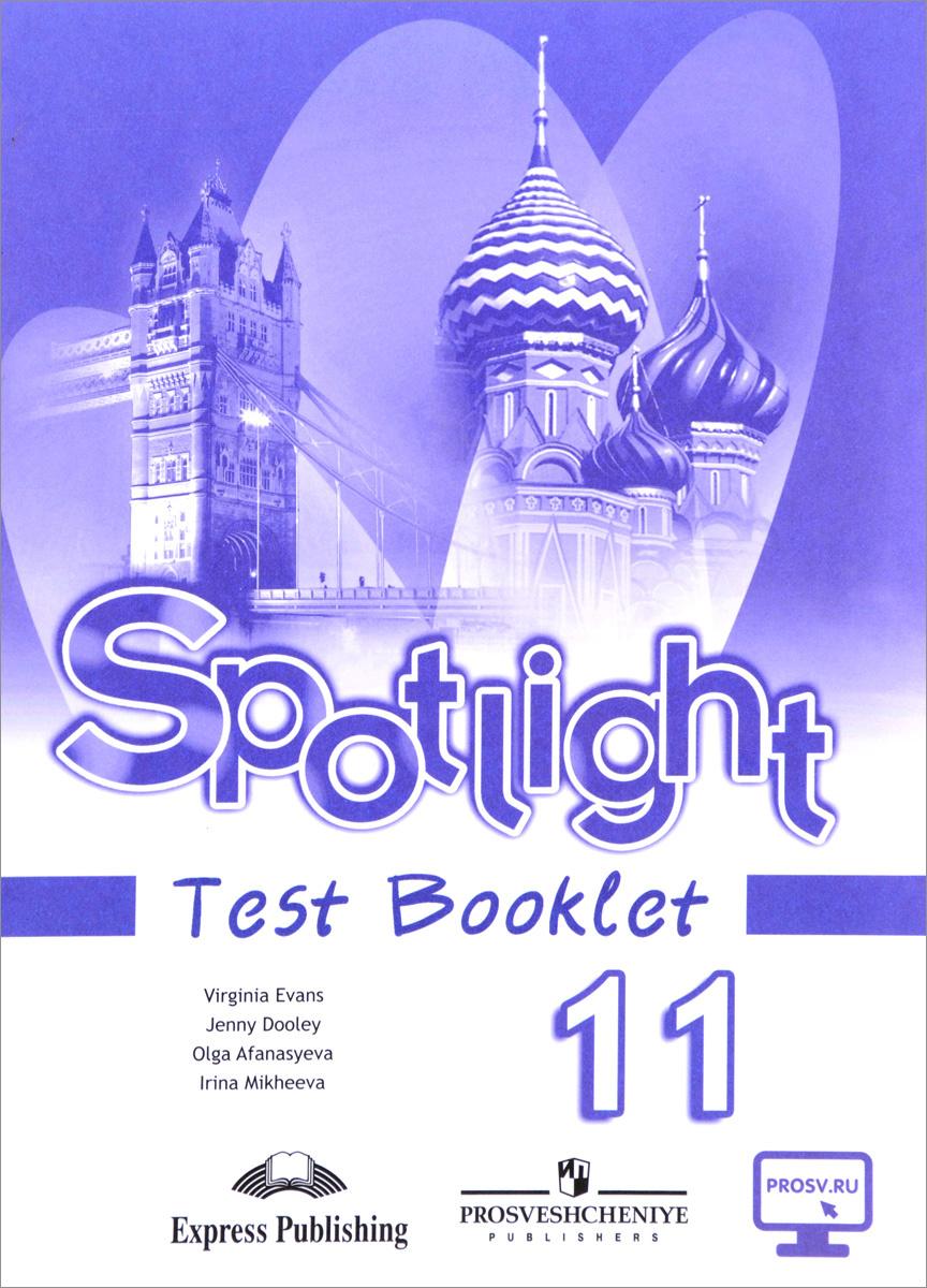 Spotlight 11: Test Booklet / Английский язык. 11 класс. Контрольные задания  #1