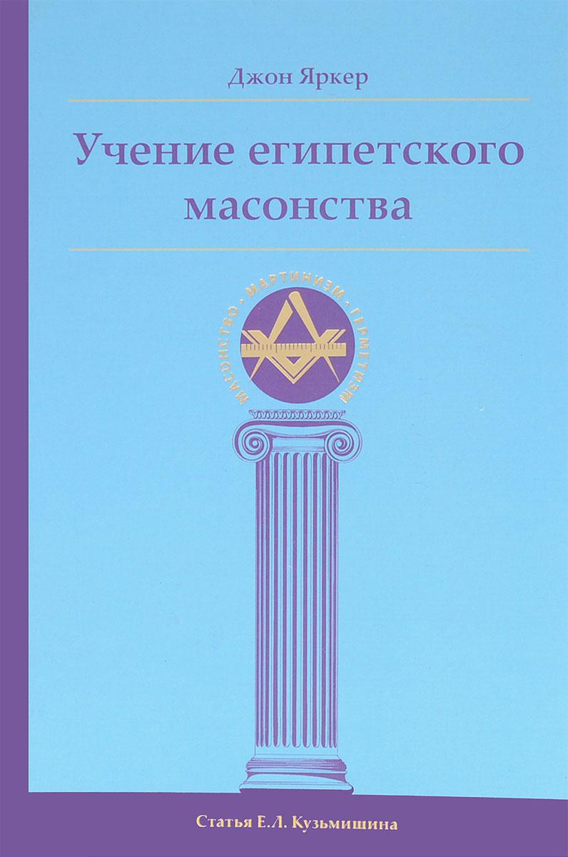 Учение египетского масонства #1