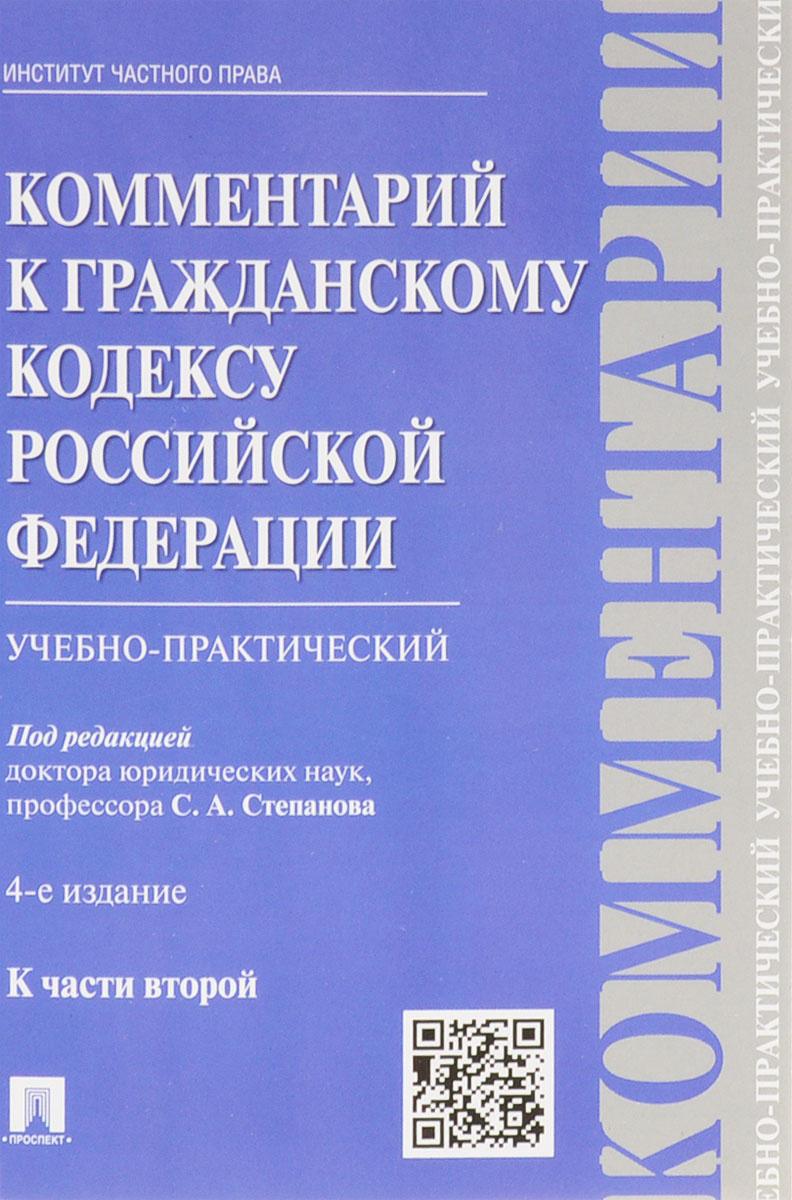 Комментарий к Гражданскому кодексу Российской Федерации к Части 2 (учебно-практический)  #1