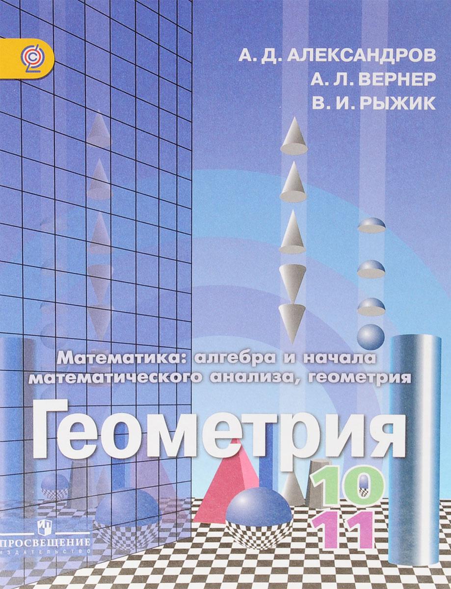 Математика. Алгебра и начала математического анализа, геометрия. Геометрия. 10-11 классы. Учебник. Базовый #1