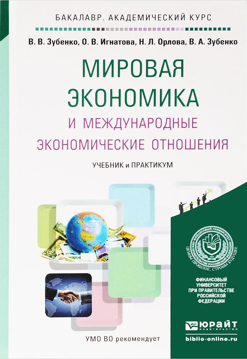Мировая экономика и международные экономические отношения. Учебник и практикум | Зубенко Вячеслав Васильевич, #1