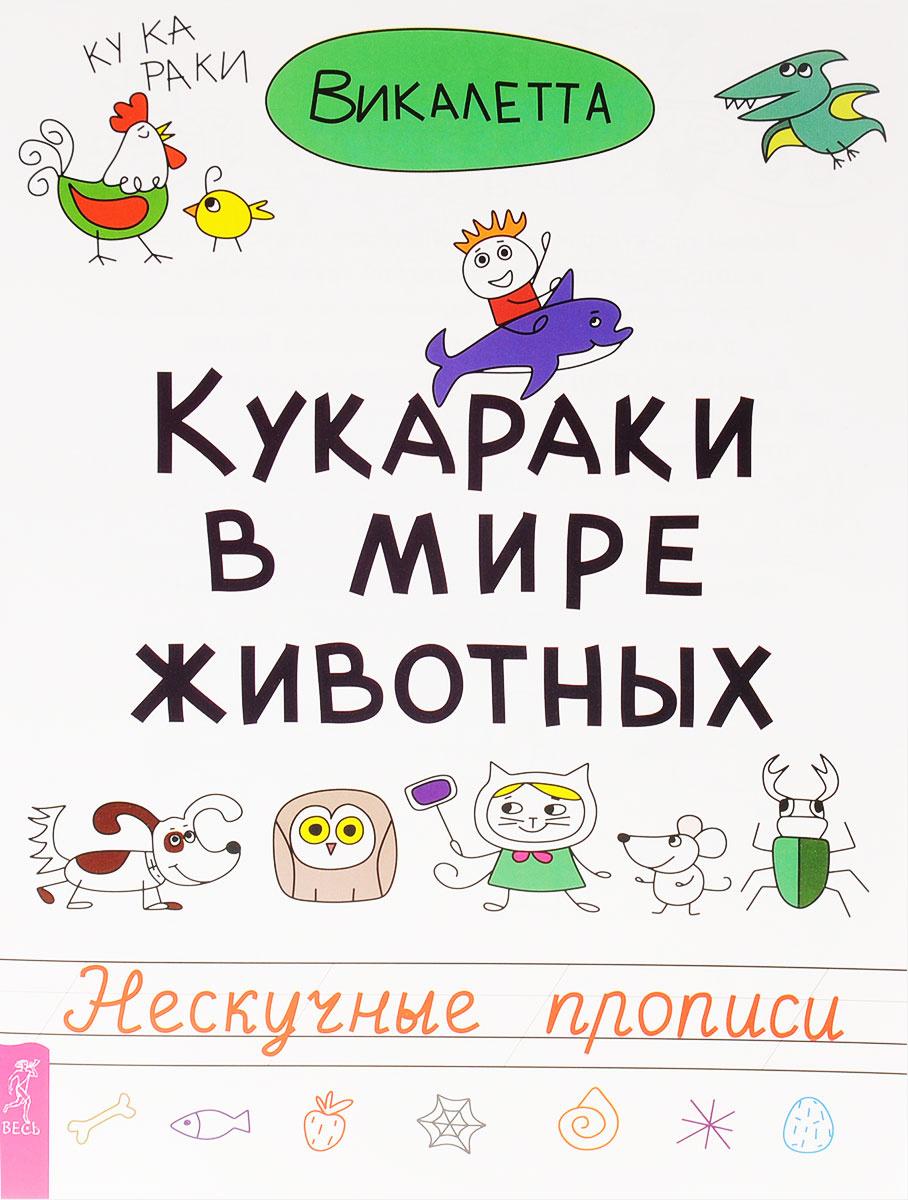 Кукараки в мире животных #1