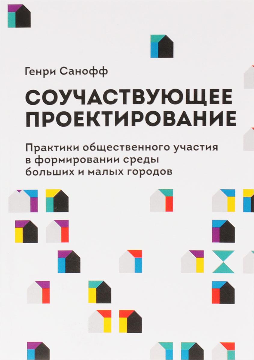 Соучаствующее проектирование. Практики общественного участия в формировании среды больших и малых городов #1