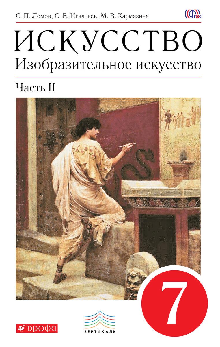 Изобразительное искусство. 7 класс. Учебник. В 2 частях. Часть 2 | Кармазина Марина Валерьевна, Игнатьев #1