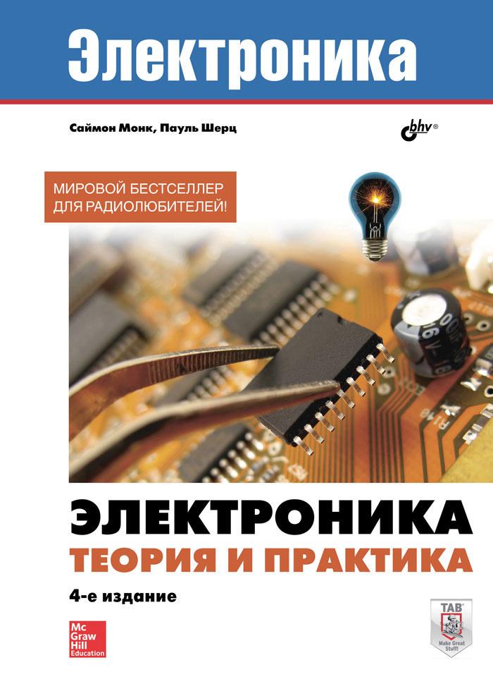Электроника. Теория и практика   Монк Саймон, Шерц Пауль  #1