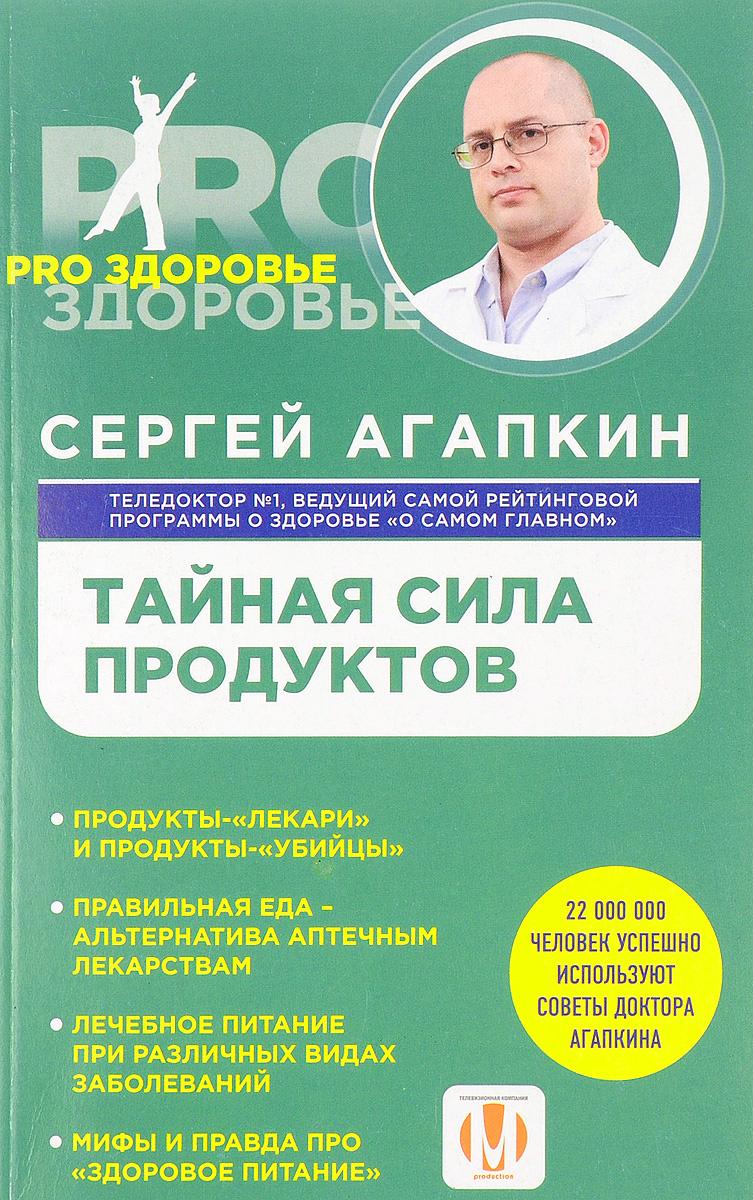 Тайная сила продуктов | Агапкин Сергей Николаевич #1