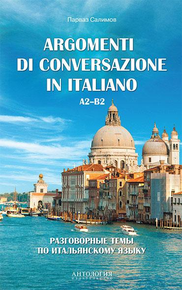 Argomenti di conversazione in italiano / Разговорные темы по итальянскому языку. Учебное пособие  #1