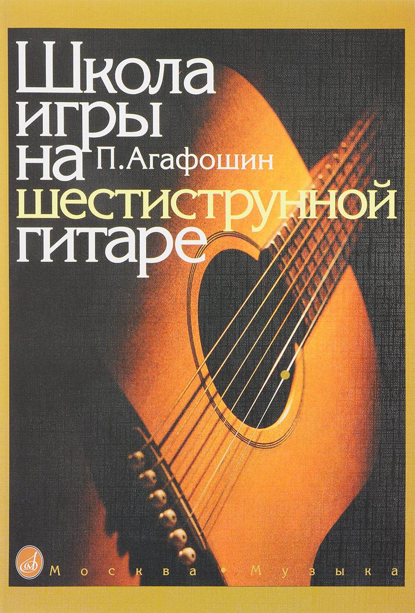 Школа игры на шестиструнной гитаре #1