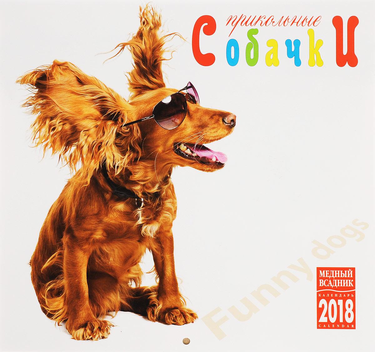Календарь 2018 (на скрепке). Прикольные собачки #1