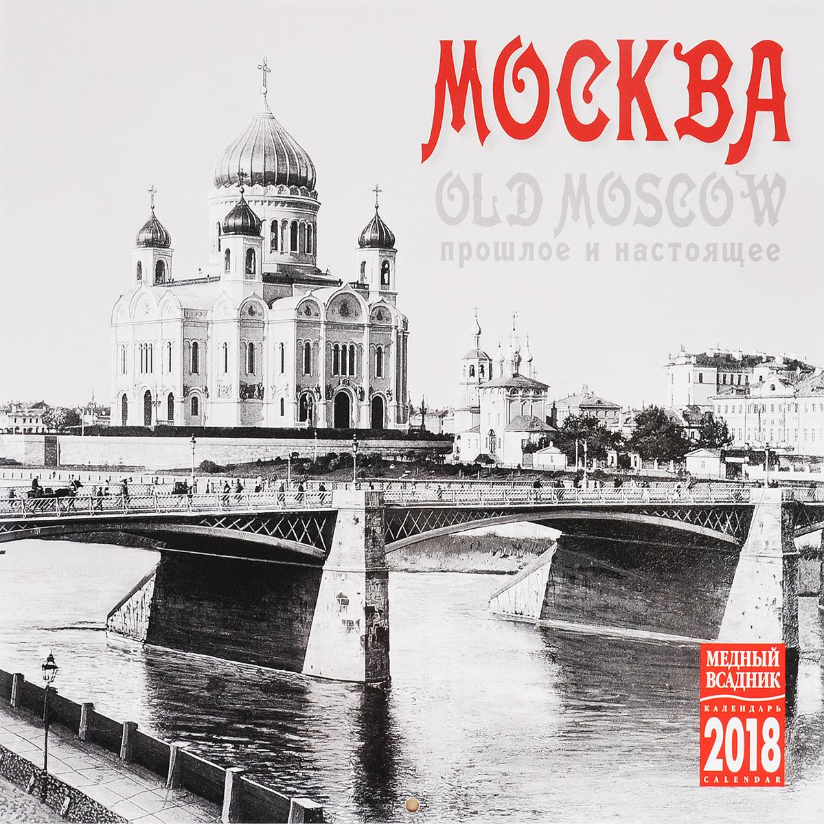 Календарь 2018 (на скрепке). Старая Москва  #1