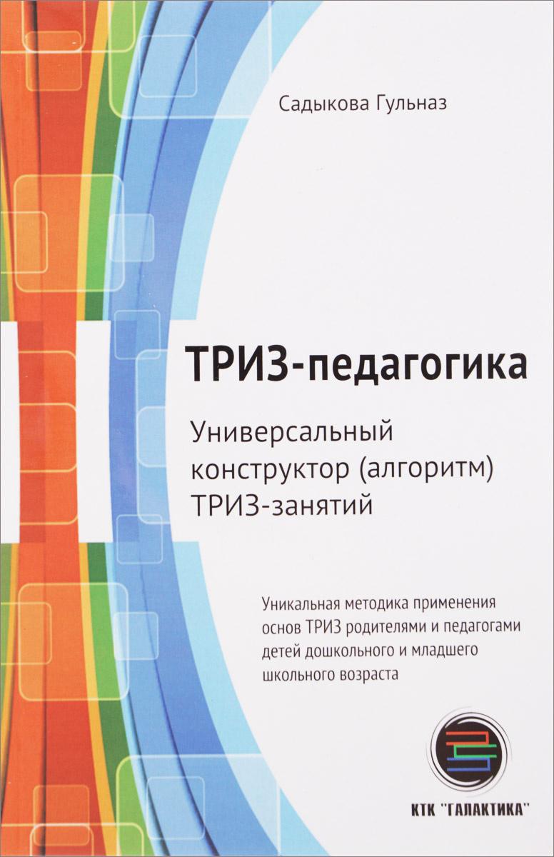 ТРИЗ-педагогика. Универсальный конструктор (алгоритм) ТРИЗ-занятий  #1