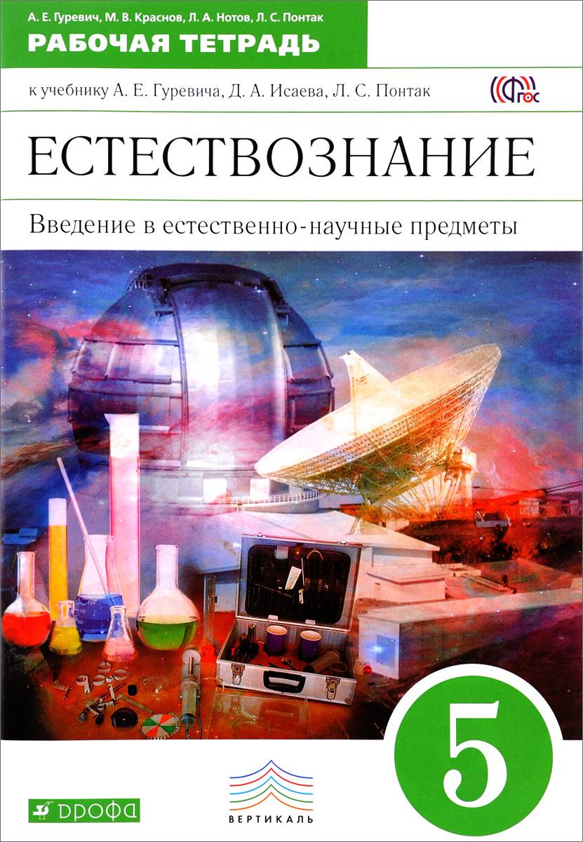 Введение в естественно-научные предметы. Естествознание. Физика. Химия. 5 класс. Рабочая тетрадь | Краснов #1