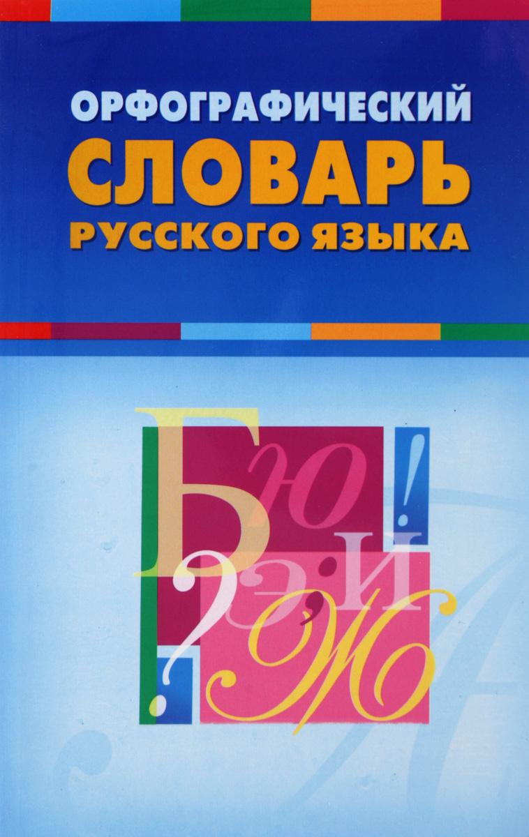 Орфографический словарь русского языка #1