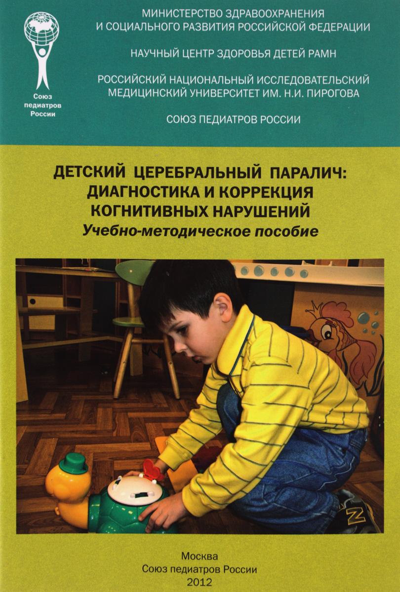 Детский церебральный паралич. Диагностика и коррекция когнитивных нарушений  #1