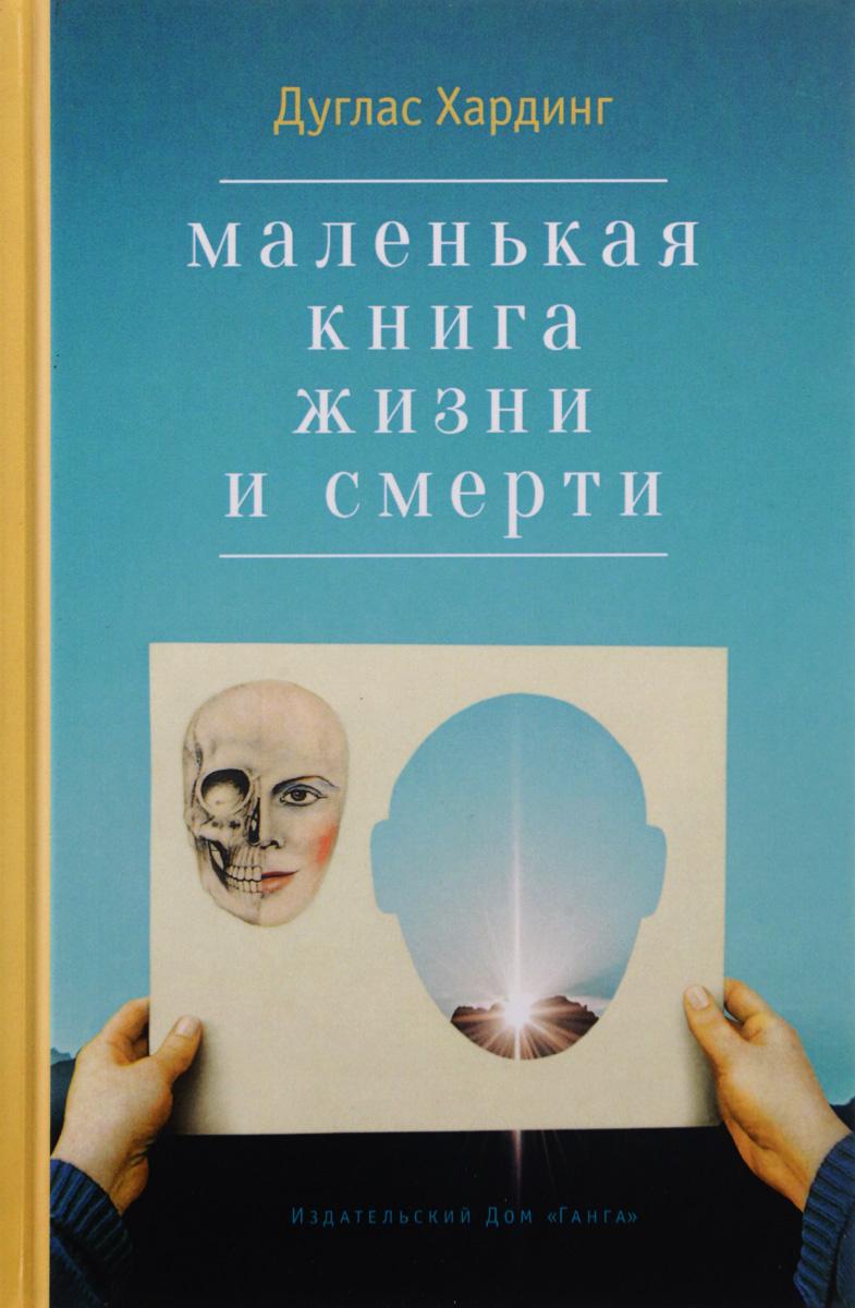 Маленькая книга жизни и смерти | Хардинг Дуглас Е. #1