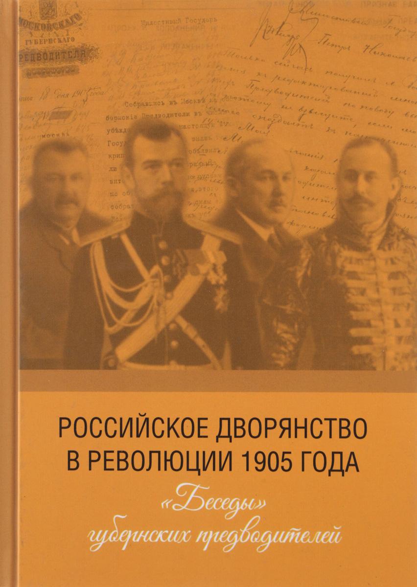"""Российское дворянство в революции 1905 года. """"Беседы"""" губернских предводителей  #1"""