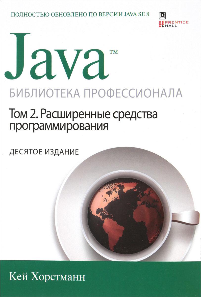 Java. Библиотека профессионала. Том 2. Расширенные средства программирования  #1