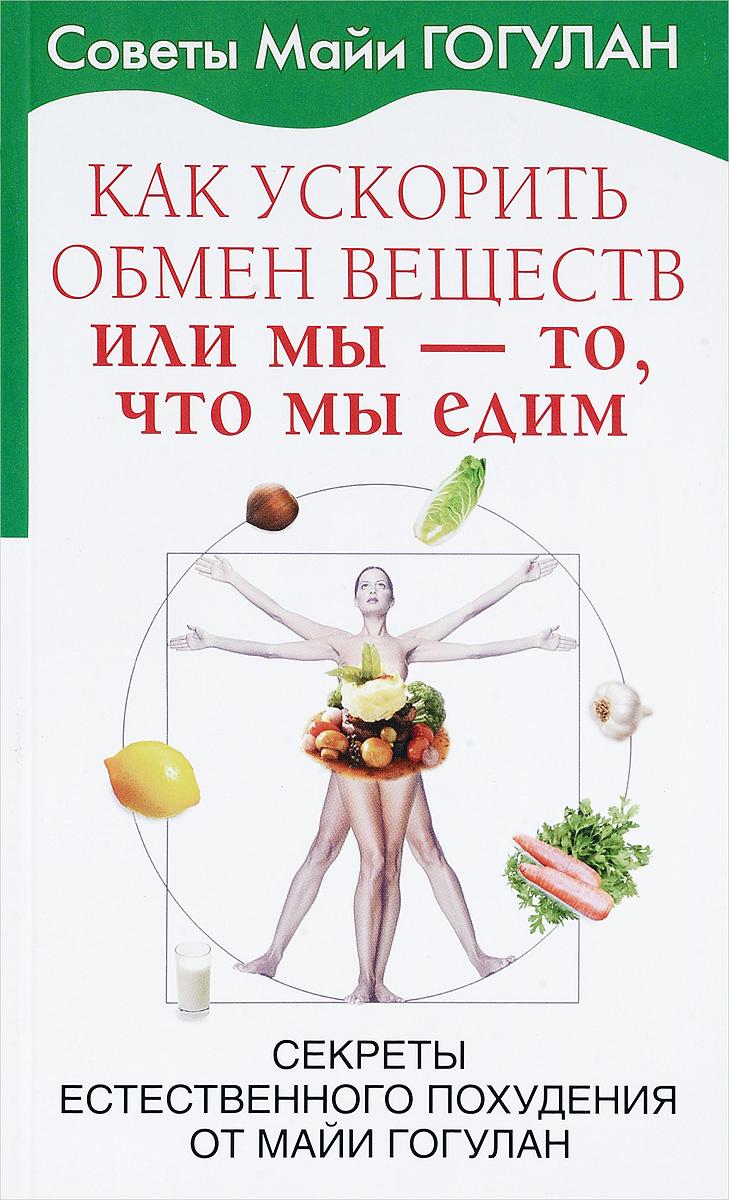 Как ускорить обмен веществ, или Мы-то, что мы едим. Секреты естественного похудения от Майи Гогулан  #1