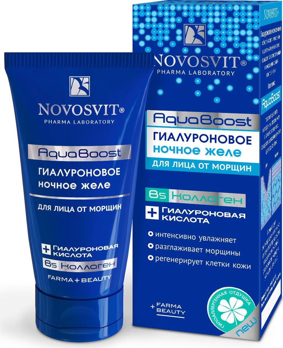 """Novosvit Ночной крем (желе) для лица """"AquaBoost"""" с гиалуроновой кислотой, 50 мл  #1"""