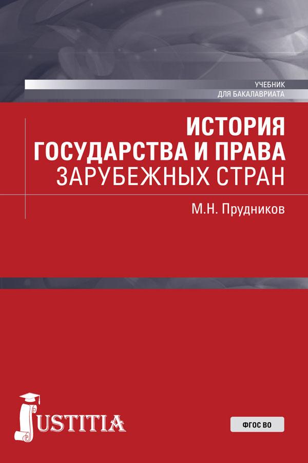 История государства и права зарубежных стран. Учебник для бакалавриата | Прудников Михаил Николаевич #1