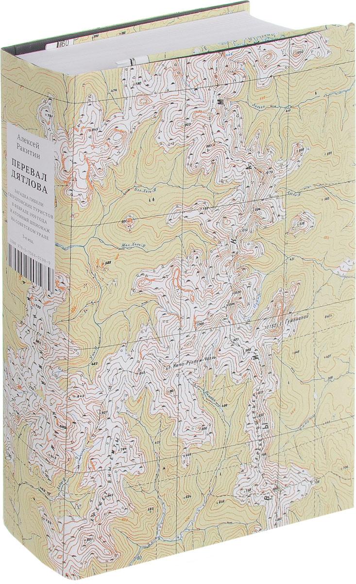 Перевал Дятлова. Загадки гибели свердловских туристов в феврале 1959 и атомный шпионаж на советском Урале #1