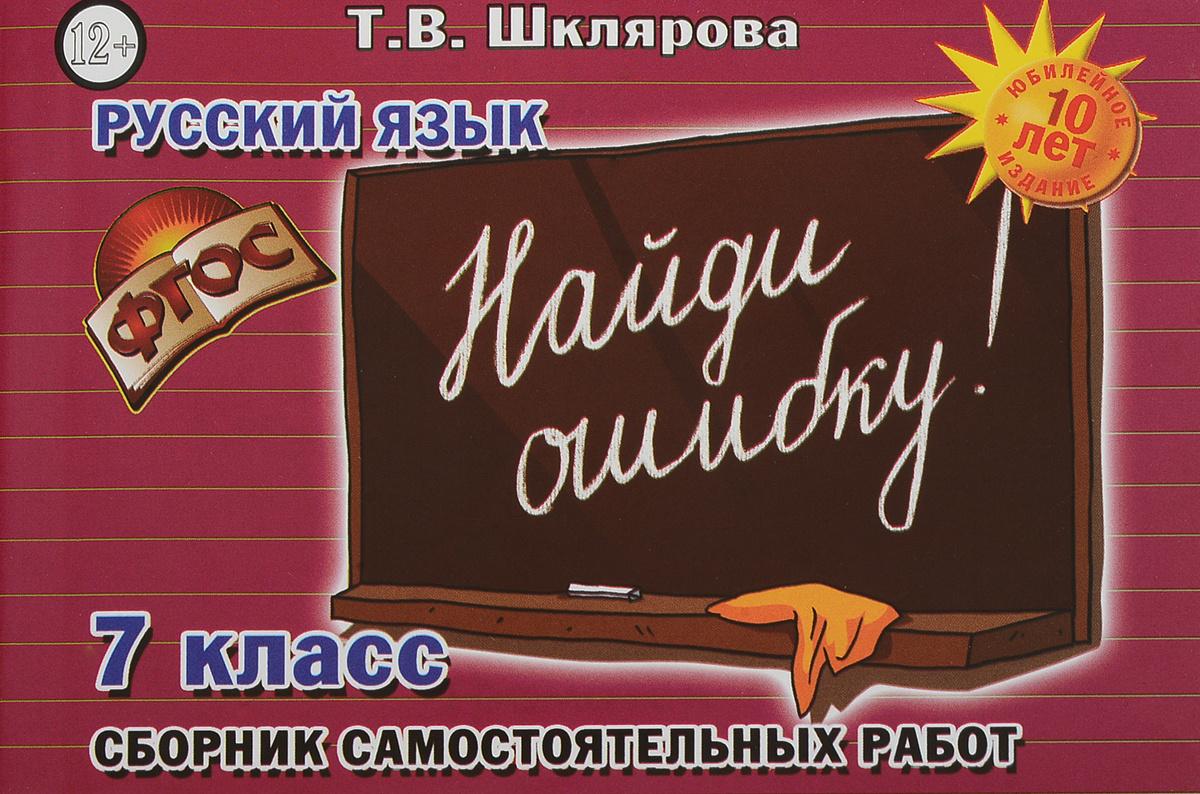 """Русский язык. 7 класс. Найди ошибку! Сборник самостоятельных работ """"Найди ошибку!""""  #1"""