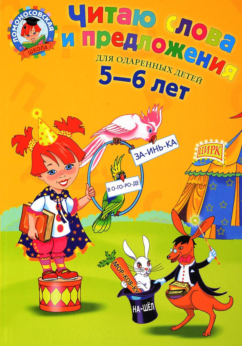 Читаю слова и предложения. Для одаренных детей 5-6 лет | Пятак Светлана Викторовна  #1
