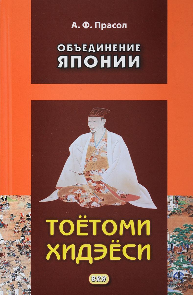 Объединение Японии. Тоетоми Хидэеси #1