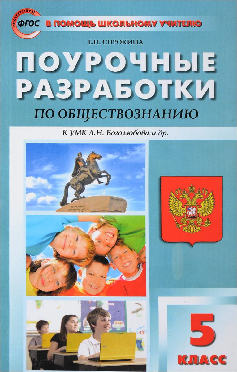 Поурочные разработки по обществознанию. 5 класс | Сорокина Елена Николаевна  #1