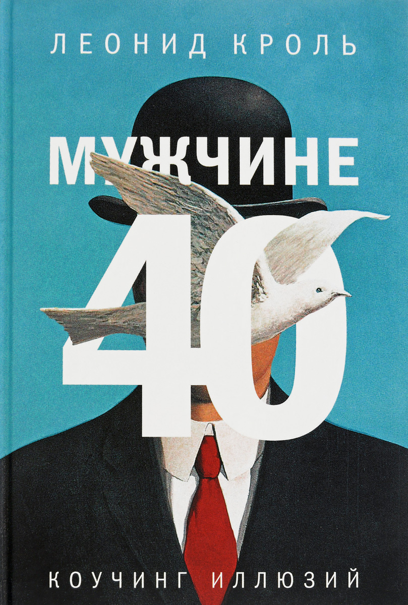 Мужчине 40. Коучинг иллюзий #1