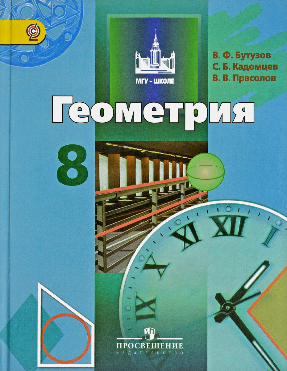 Геометрия. 8 класс. Учебник #1