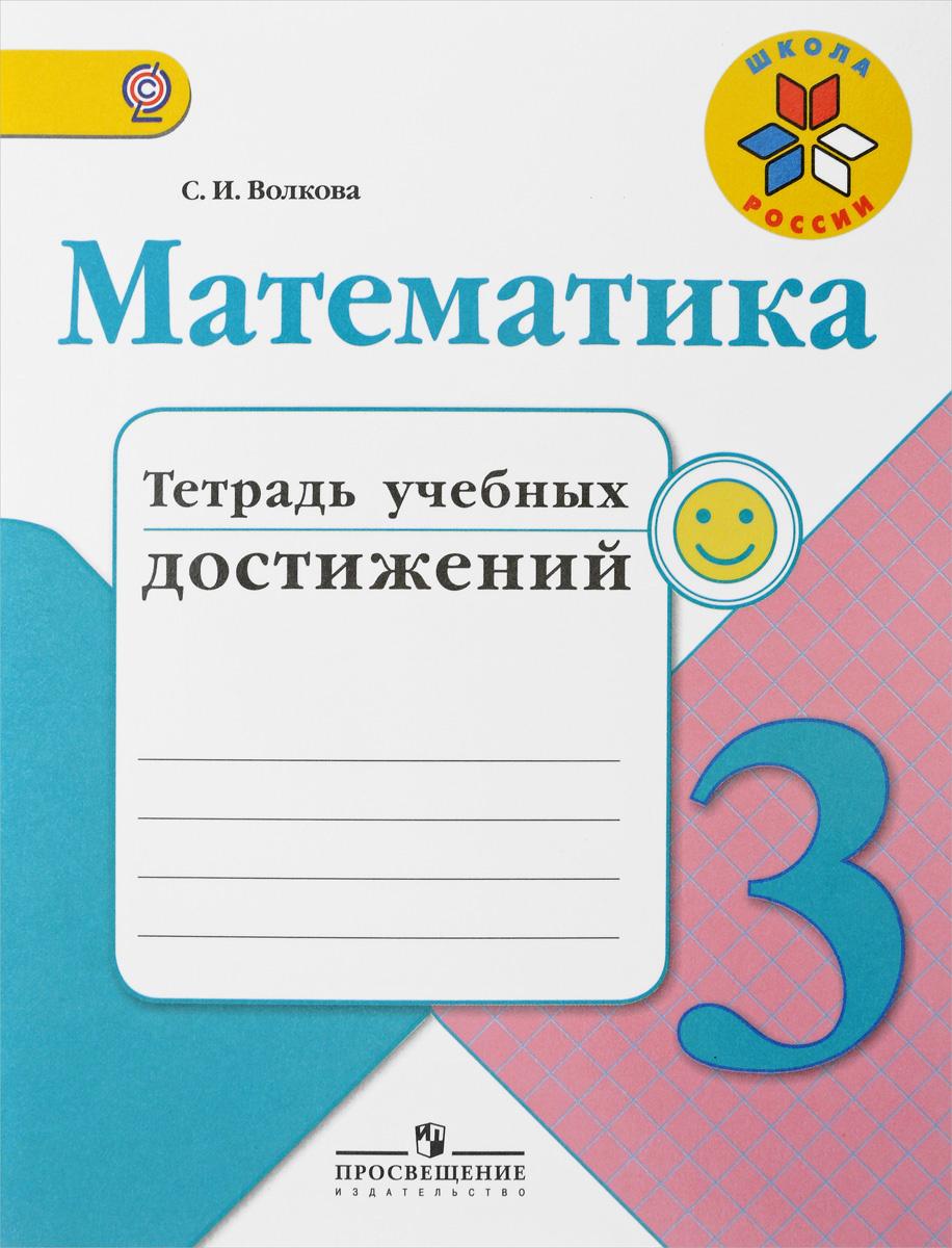 Математика. Тетрадь учебных достижений. 3 класс. Учебное пособие для общеобразовательных организаций #1