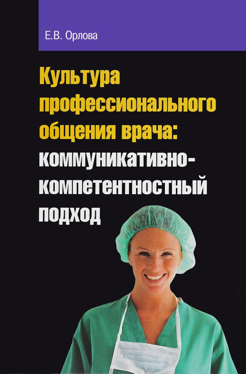 Культура профессионального общения врача. Коммуникативно-компетентностный подход  #1