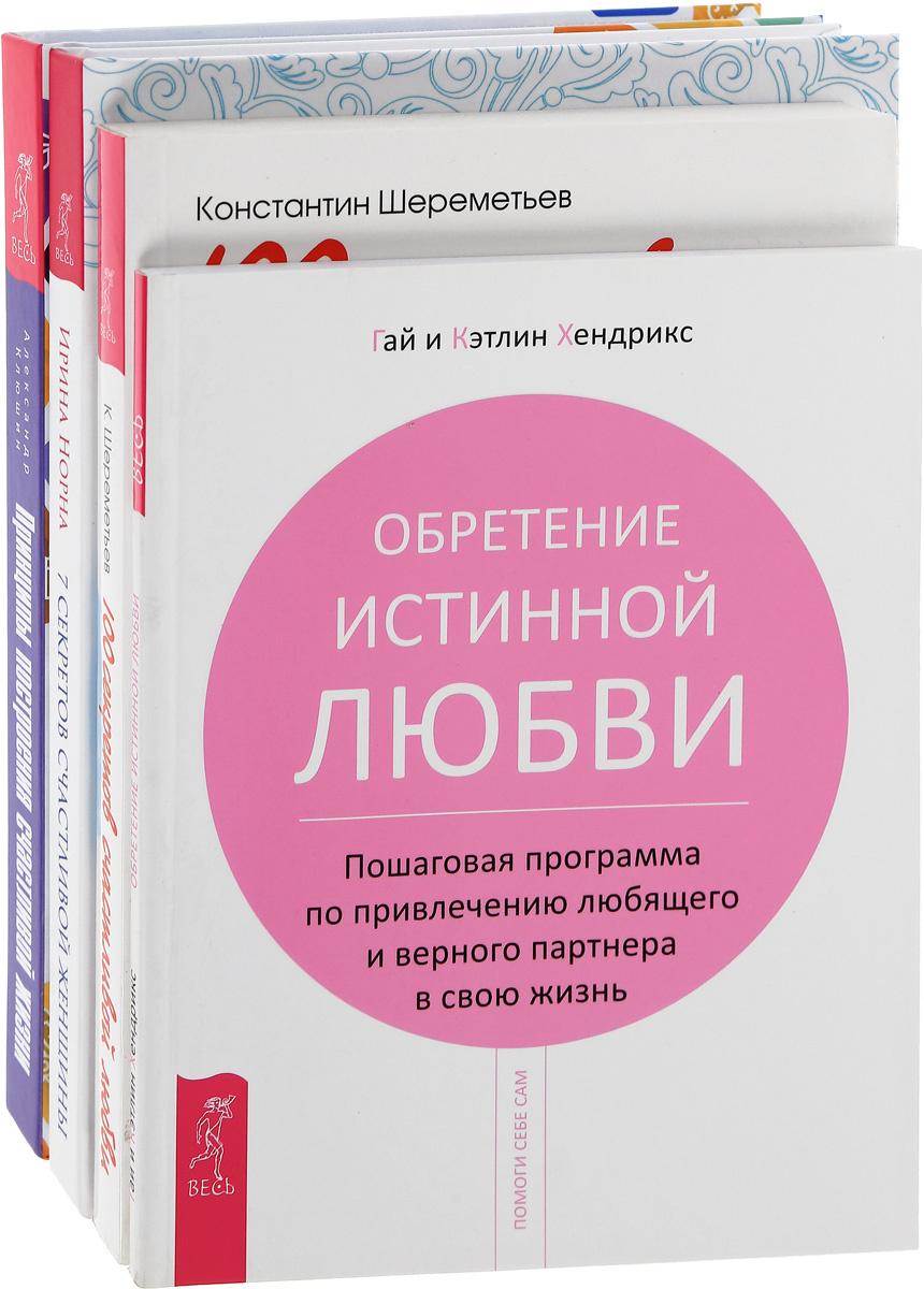 Принципы построения счастливой жизни. 100 секретов счастливой любви. 7 секретов счастливой женщины. Обретение #1