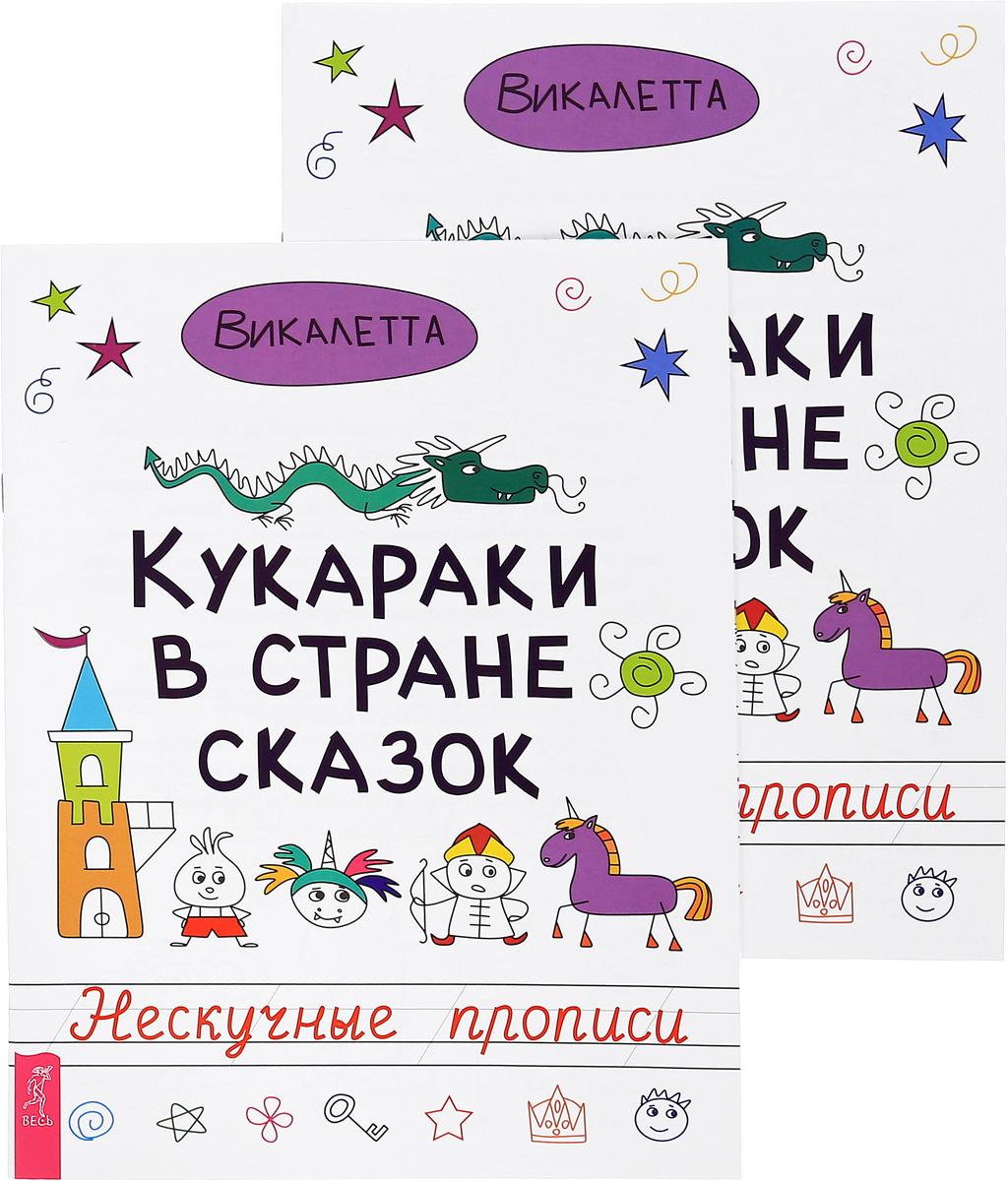 Кукараки в стране сказок (комплект из 2 книг) #1