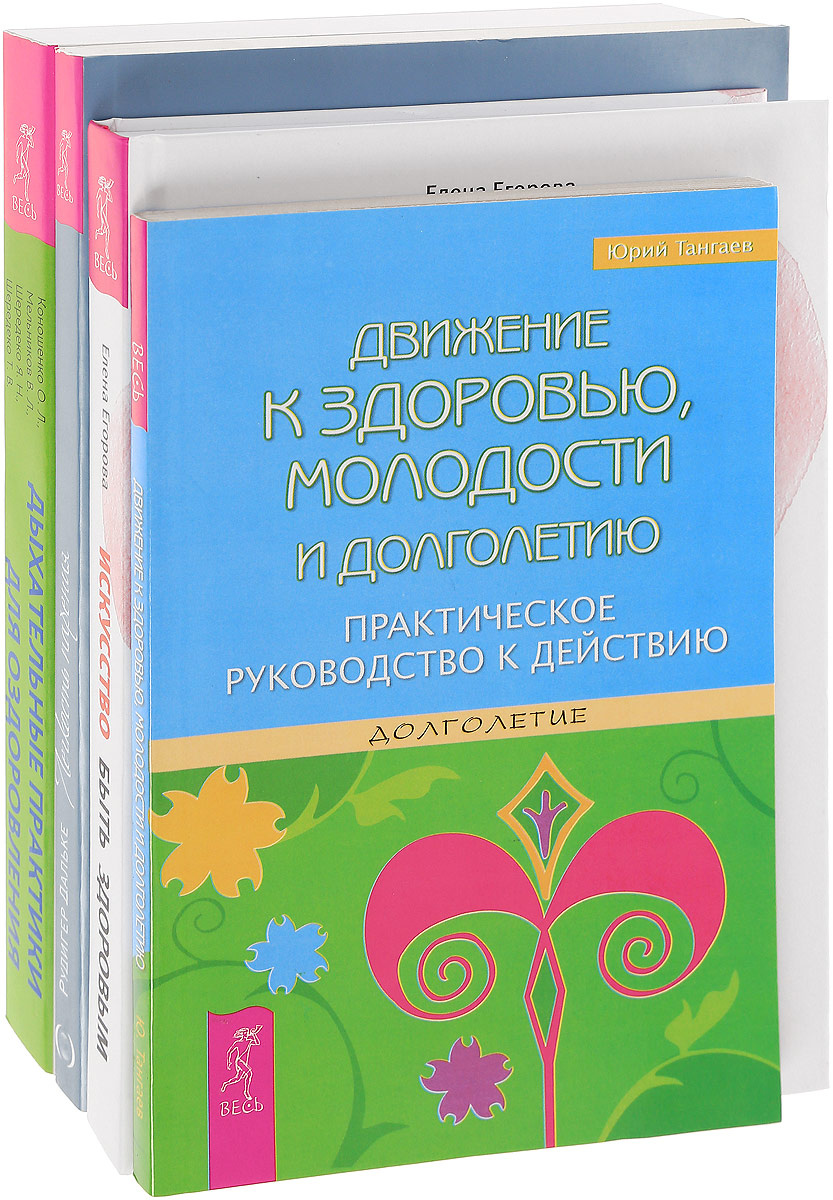 Искусство быть здоровым. Дыхательные практики. Движение к здоровью. Легкость парения (комплект из 4 книг) #1