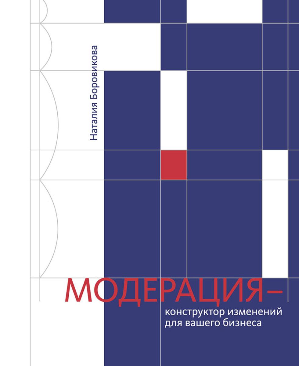 Модерация - конструктор изменений для вашего бизнеса | Боровикова Наталия  #1