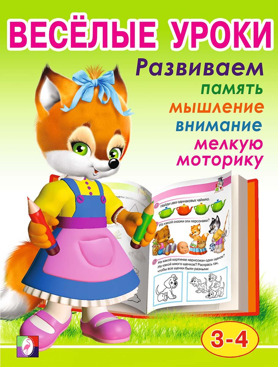 """Книга """"Веселые уроки. Для детей от 3-4 лет"""" – купить книгу ..."""