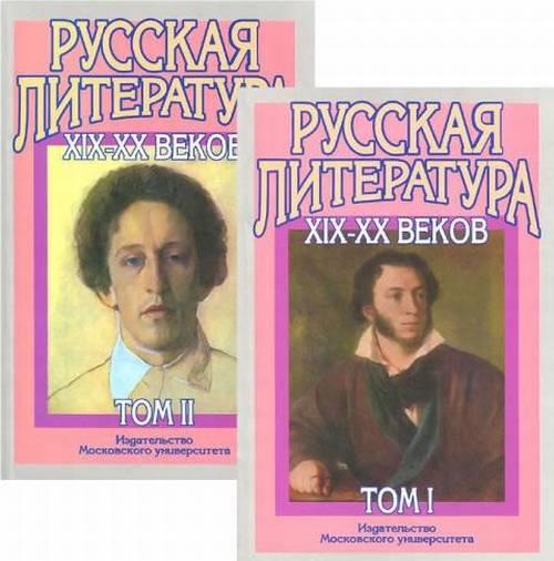 Русская литература ХIX-XX века (комплект из 2 книг) #1