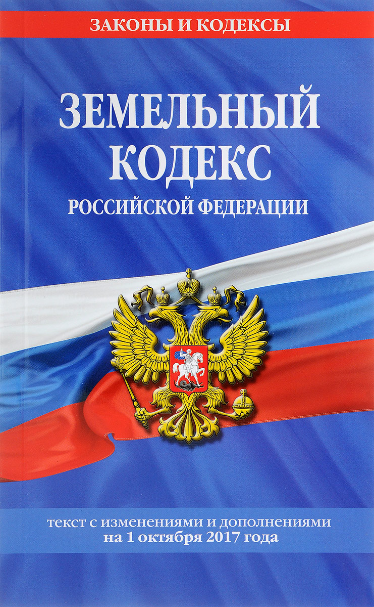 Земельный кодекс Российской Федерации. Текст с изменениями и дополнениями на 1 октября 2017 года  #1
