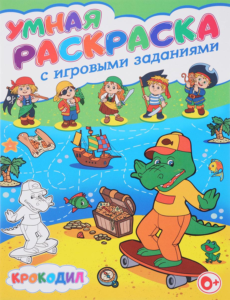 """Книга """"Крокодил. Умная раскраска с игровыми заданиями ..."""